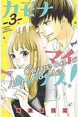 カモナ マイハウス!(3) (別冊フレンドコミックス) Kindle版
