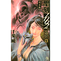 聖刻1092【聖都】完全版(3) (ソノラマノベルス)