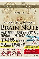 廣戸聡一ブレインノート: 脳と骨格で解く人体理論大全 単行本