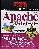 できるPRO Apache Webサーバー 改訂版 Version 2.4/2.2/2.0対応 (できるPROシリーズ)