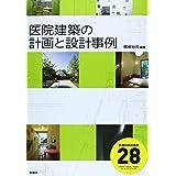 医院建築の計画と設計事例