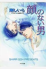 顔のない男 (キャラ文庫) Kindle版