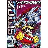 ゾイドワイルド2(1) (てんとう虫コミックス)