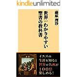 世界一わかりやすい聖書の教科書: イエスの生涯を知ると世界の名画が100倍楽しめる!