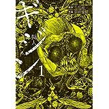 ギジン(1) (サンデーうぇぶりコミックス)
