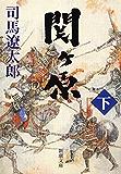 関ヶ原(下)(新潮文庫)