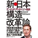 新・日本構造改革論 デービッド・アトキンソン自伝