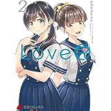 LoveR 2【アクセスコード付き】 (電撃コミックスNEXT)