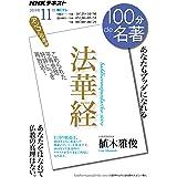 法華経 2019年11月 (NHK100分de名著)