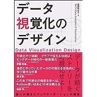 データ視覚化のデザイン
