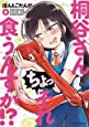 桐谷さん ちょっそれ食うんすか!?(5) (アクションコミックス)