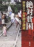 絶対貧困―世界リアル貧困学講義 (新潮文庫)