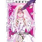 すぐ泣く女に機関銃 2 (恋するソワレ+)
