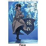 キノの旅IV the Beautiful World (電撃文庫)