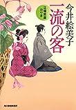 一流の客―立場茶屋おりき (時代小説文庫)