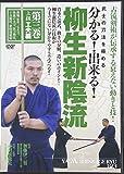 武士の刀法を極める分かる!出来る!柳生新陰流 3☆(DVD)☆ ()