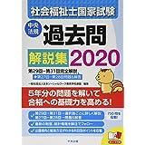 社会福祉士国家試験過去問解説集2020 第29回-第31回完全解説+第27回-第28回問題&解答