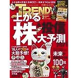 日経トレンディ 2021年 2 月号