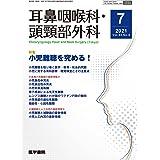 耳鼻咽喉科・頭頸部外科 2021年 7月号 特集 小児難聴を究める!