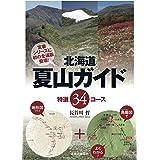 北海道夏山ガイド 特選34コース