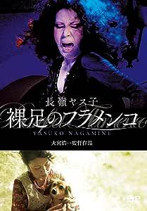 長嶺ヤス子 裸足のフラメンコ [DVD]