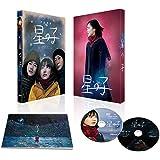 星の子 豪華版 [DVD]