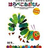 エリック・カール コレクション はらぺこあおむし【通常盤】 [DVD]