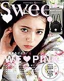 Sweet(スウィート) 2020年 5 月号