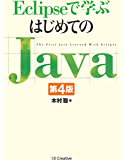 Eclipseで学ぶはじめてのJava 第4版