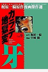 カラテ地獄変牙9 Kindle版