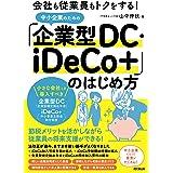 会社も従業員もトクをする! 中小企業のための「企業型DC・iDeCo+」のはじめ方 (DOBOOKS)