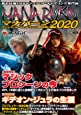 マジック:ザ・ギャザリング 超攻略! マナバーン2020 (ホビージャパンMOOK 972)