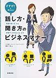 さすが!と言われる 話し方・聞き方のビジネスマナー 「敬語の使い方」から「評価アップのひとこと」まで