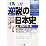 逆説の日本史(11)戦国乱世編 朝鮮出兵と秀吉の謎 (小学館文庫)