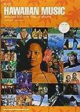 ディスクガイドシリーズ(27) HAWAIIAN MUSIC (THE DIG PRESENTS DISC GUIDE…
