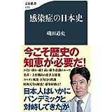 感染症の日本史 (文春新書)