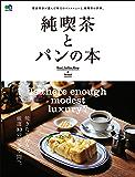 純喫茶とパンの本[雑誌] エイムック