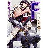 F‐エフ‐  巡る月と始まりの物語 (角川ビーンズ文庫)