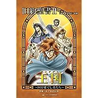 旧約聖書〈2〉王国(キングダム)―国を建てし者たち (みんなの聖書・マンガシリーズ)