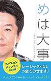 「め」は大事 (HIU編集学部)