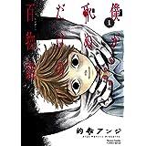 僕が死ぬだけの百物語(1) (サンデーうぇぶりコミックス)