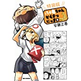 八十亀ちゃんかんさつにっき (9) 特装版 (REXコミックス)