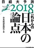 これからの日本の論点 日経大予測2018 (日本経済新聞出版)