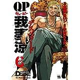 QP 我妻涼 ~Desperado~ 6 (ヤングチャンピオン・コミックス)