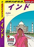 地球の歩き方 D28 インド 2020-2021