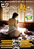 ヒクヒクしてるよぉ! 奥さん【第二十章】淫乱な花を咲かせた熟した美しい女たち【10人】 [DVD]