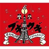東京ブギウギ