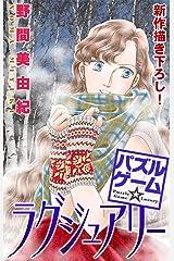 Love Silky パズルゲーム☆ラグジュアリー story04 Kindle版