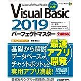 Visual Basic 2019パーフェクトマスター