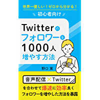 Twitterのフォロワーを1000人増やす方法: 世界一優しい!ゼロから分かる!初心者向け